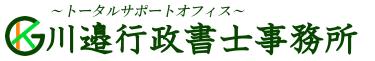 川邉行政書士事務所【建設業許可、VISA取次申請お任せください!】